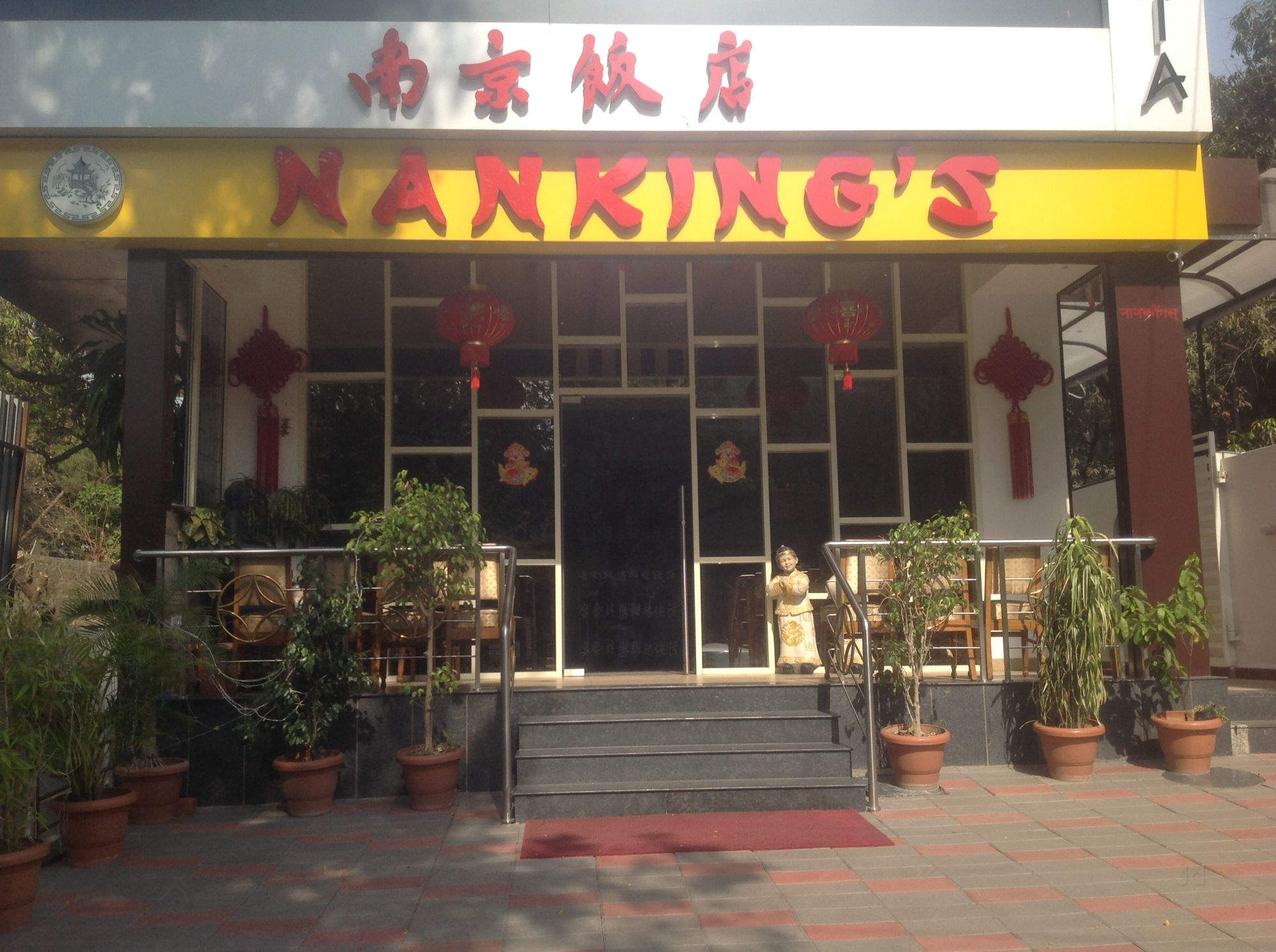 Nanking Mayfair