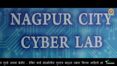 Photo of Online Fraud Victim Gets his Lost 83 Lakhs by Cyber Cells
