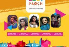 Photo of Sachin Jigar to Perform Live at Panchmahotsav 2019