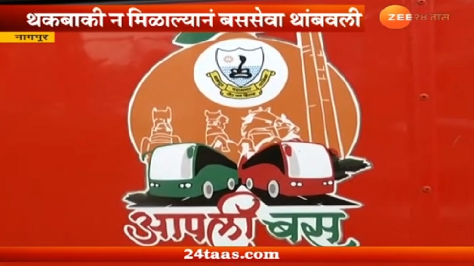 Aapli Bus Service Nagpur